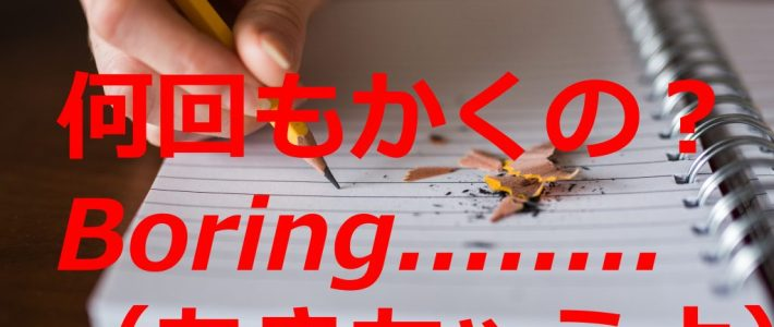 海外日本語教育、漢字って書いて覚えるの?