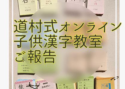 道村式オンライン子供漢字セミナー第3回目を終えて