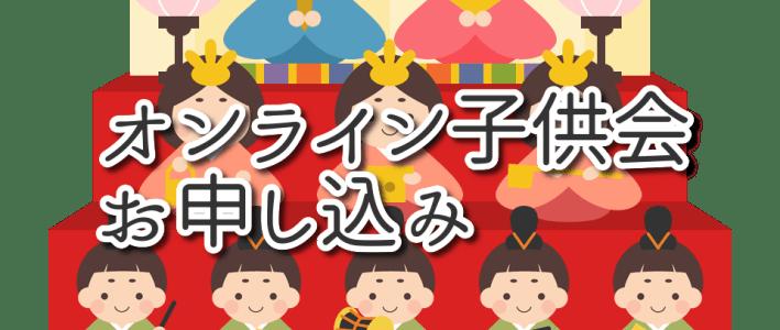2019年3月3日オンライン子供会「ひな祭りだよ全員集合!」