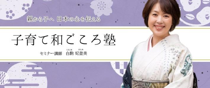 海外育児 日本の心を伝える子育て和ごころ塾