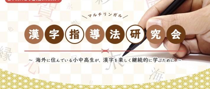 マルチリンガル漢字研究会ー海外に住んでいる小中高生が楽しく漢字を学ぶために