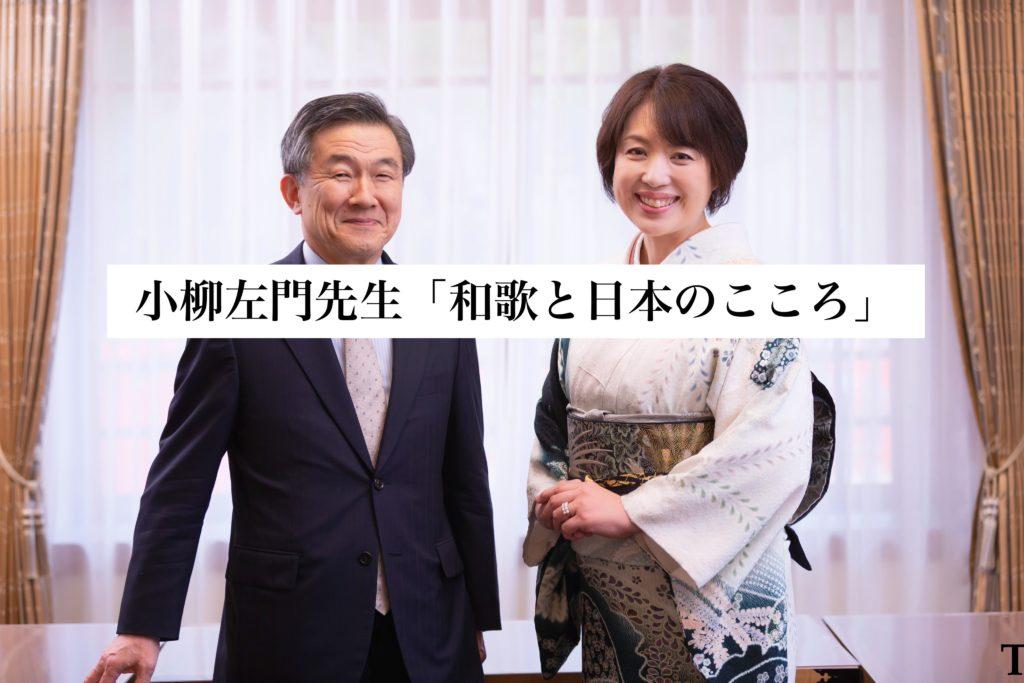 第26回 和歌と日本のこころ