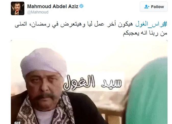 قصة آخر تغريدة لمحمود عبد العزيز