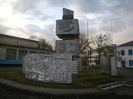 Another monument in Chernobyl as we left the town for Kyiv.