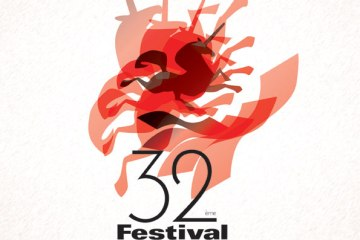 Affiche du 32ème Festival International du Film d'Amiens