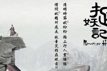 Monster Hunt, ça ne vous dit rien ? Normal, le film n'est pas sorti en Occident. Et pourtant, cette comédie fantastique explose le box-office chinois !