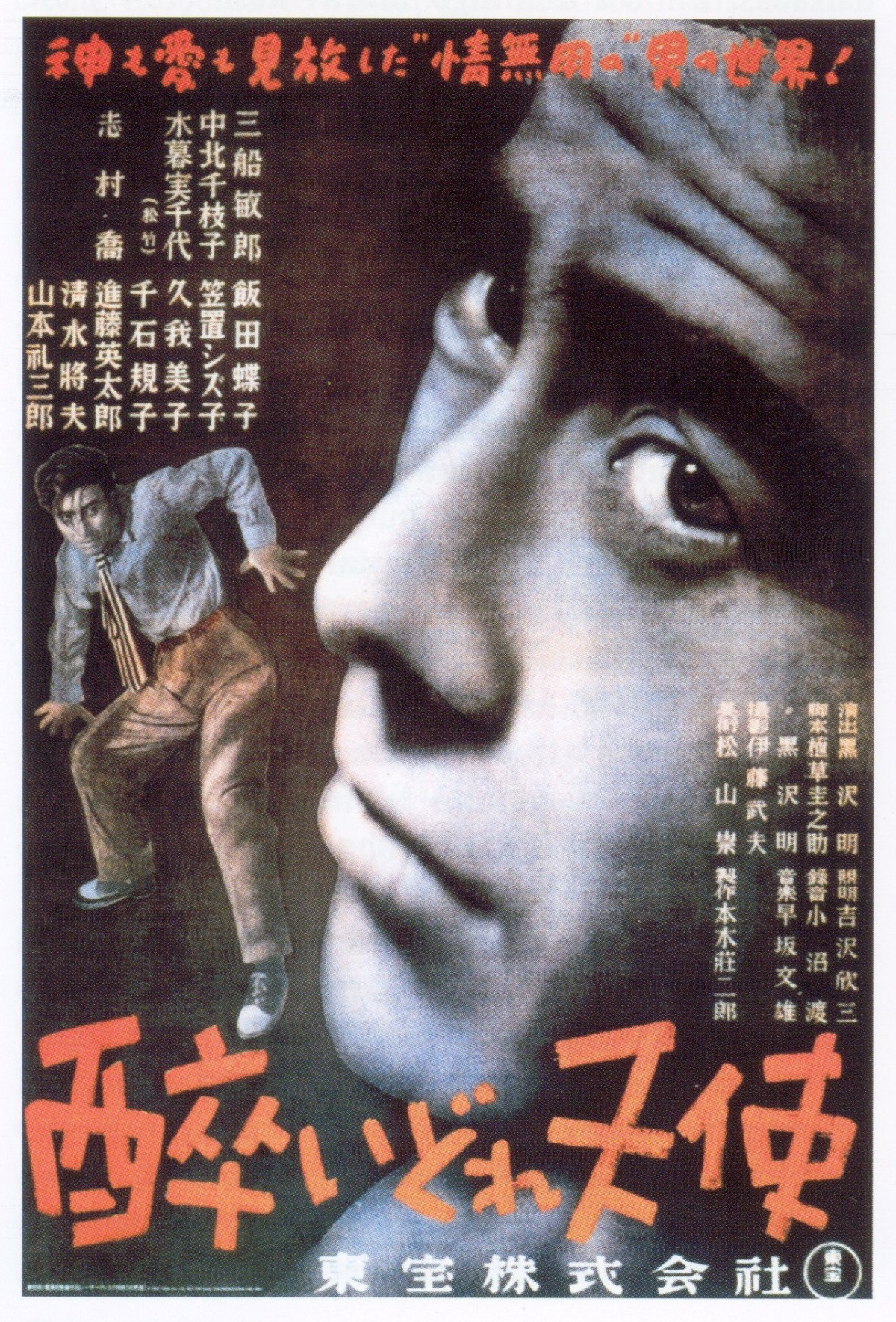 Affiche du film L'ANGE IVRE