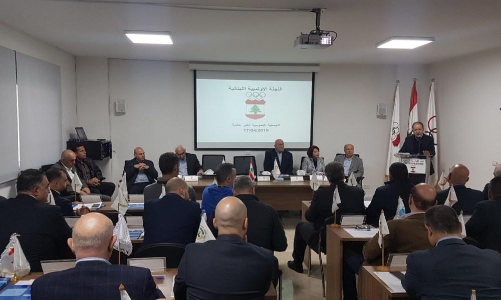 الجمعية العمومية للجنة الاولمبية اللبنانية شكّلت مركز التحكيم الرياضي