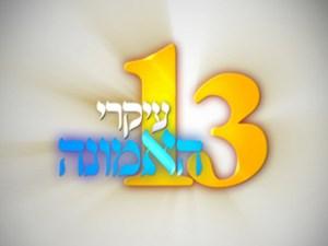 13principes