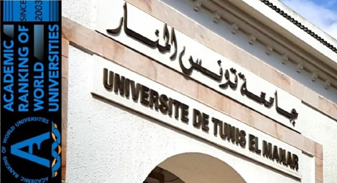 L'Université Tunis El Manar