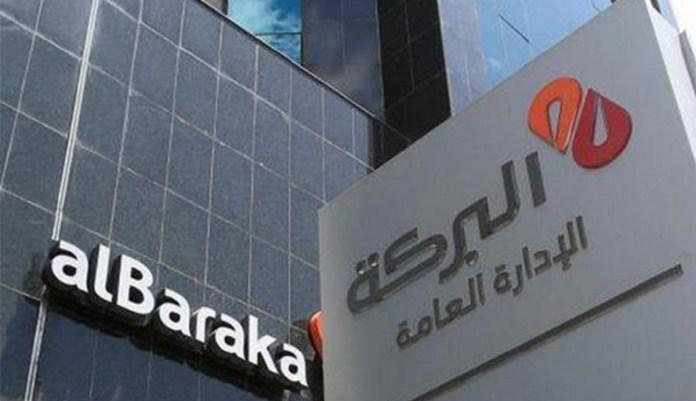 Baraka Bank Tunisie