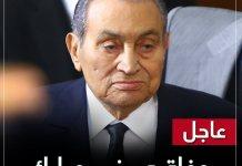 ancien président