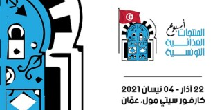 produit alimentaires tunisiens