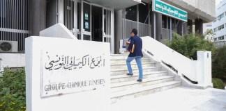 Groupe Chimique Tunisien Abdelwaheb Ajroud