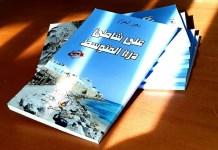 Sur la grève de la Perle de la Méditerranée