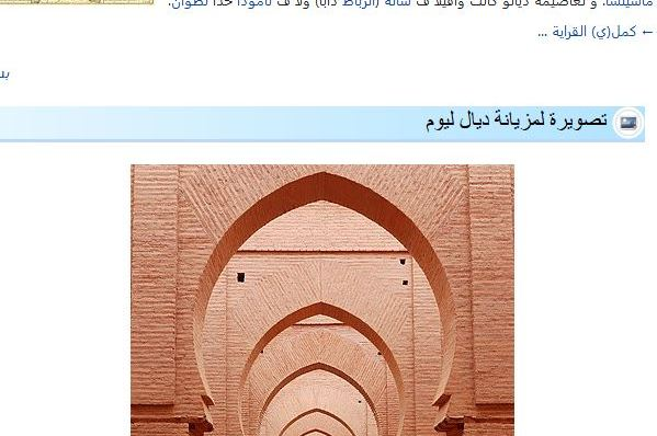 wikipédia en darija voit le jour
