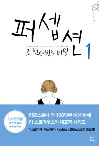 퍼셉션. 1: 조 밴더빈의 비밀 (Korean Edition)