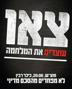 Get Out - ad for anti Gaza war demo in Tel Aviv