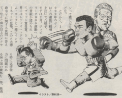 Cartoon of mohammed ali, bill clinton
