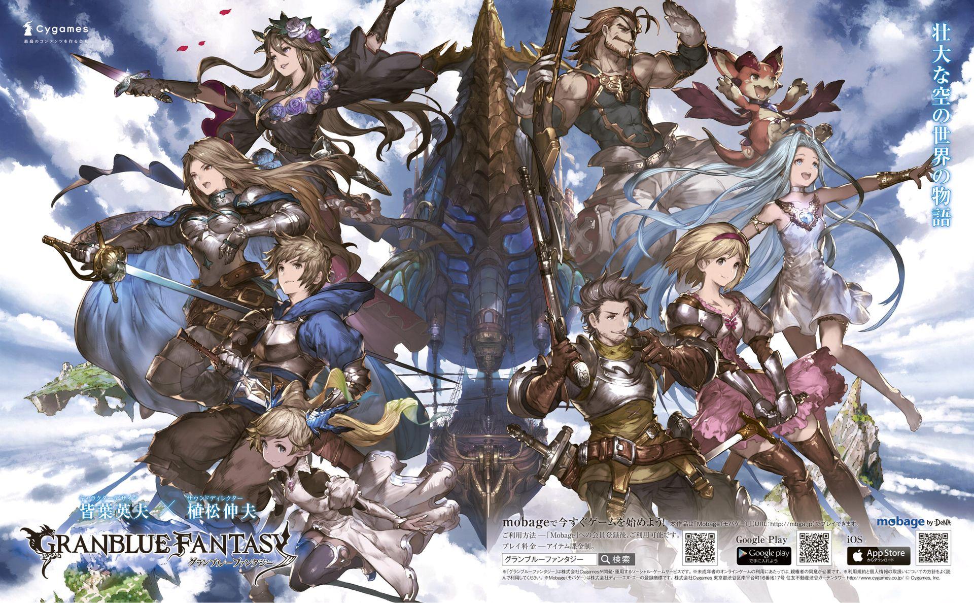 Granblue Fantasy IOS Scans Images Legendra RPG
