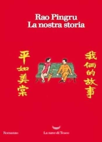 La-nostra-storia-cover La nostra storia di Rao Pingru Anteprime