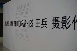 PhotographeChinois_Beaubourg2