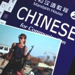 Progresser en mandarin malgré Terminator