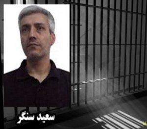 24 membres du Parlement européen demandent la libération immédiate du prisonnier politique Saeid Sangar — Hamid ENAYAT