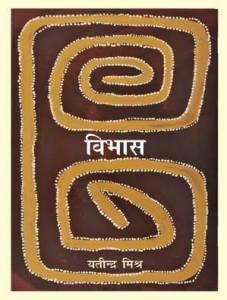 cover  vibhas