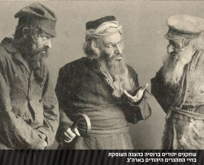 Du messianisme sabbataïste israélien