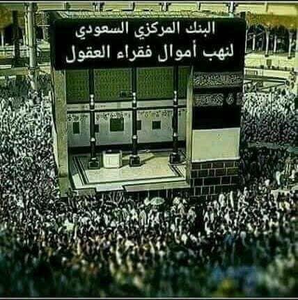 Banque Centrale Saoudienne du pillage de l'argent des faibles d'esprit !