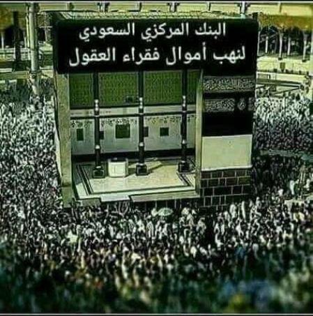 Kaaba-argent-Hajj-saoudie