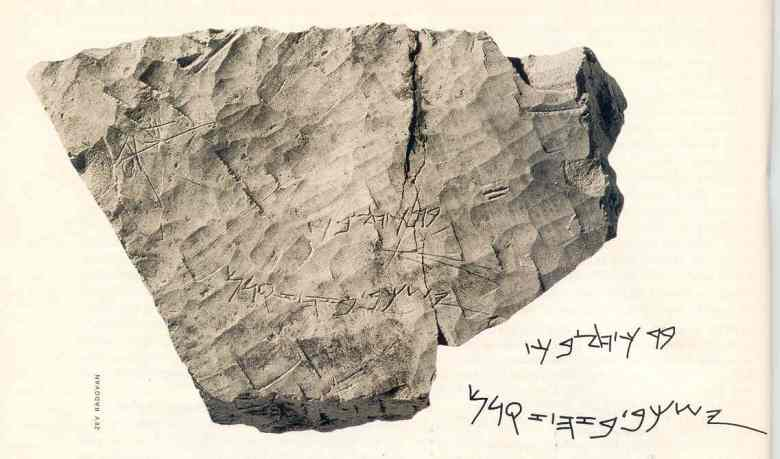 """A sírból rabolt mészkő lemez héber felirata: """"Áldott legyen kőfaragód! Fektessen idős embereket e helyen nyugalomra!"""" A mesterember, aki a temetkezési kamrákat vájta, így kért áldást önmagára, és fejezte ki reményét arra nézve, hogy csak időskorú, és nem fiatal emberek lesznek a sírba temetve. A lemez vásárlójanak azt mondták, hogy Khirbet el-Kom-ból származik, a Nyugati Partokról; az írás és a puha mészkő egyértelműen egyezik a Kr. e. 8. száad késői feléből származó sírban talált feliratokéval, melyet William Dever régész fedezett fel Khirbet el-Komnál 1967-ben."""