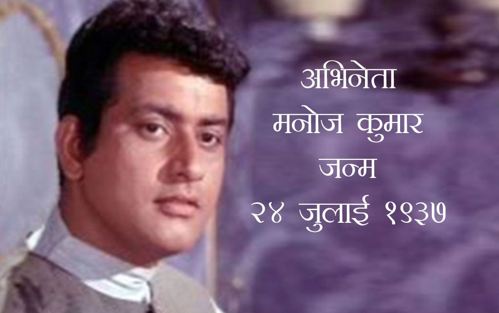 in history today :: birth of actor manoj kumar [ 24th of july 1937 ]