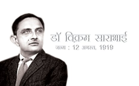in history today :: birth of dr. vikram sarabhai on gujrat, ahmedabad [ 12th of august 1919 ]