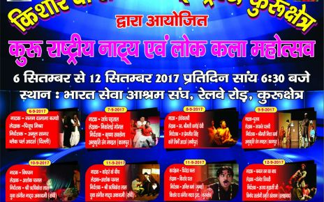 Kuru rastriya natya evam lok kala mahotsav from 6th to 12th of September 2017 at kurukshetra, haryana