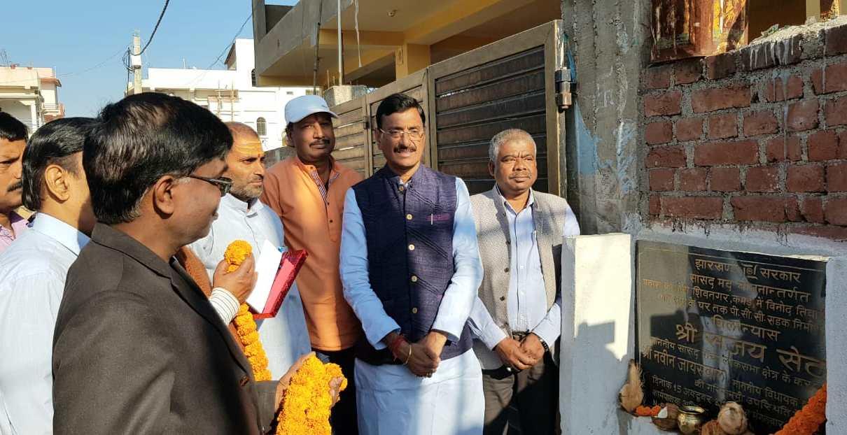 Member of parliament ( Ranchi ), sanjay seth inagurated pcc road in palash colony of kamre.