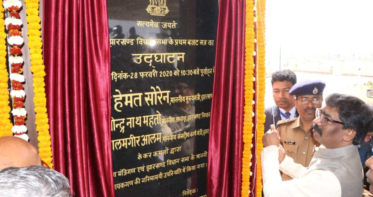 Inaguration of first budget session of fifth Jharkhand vidhansabha