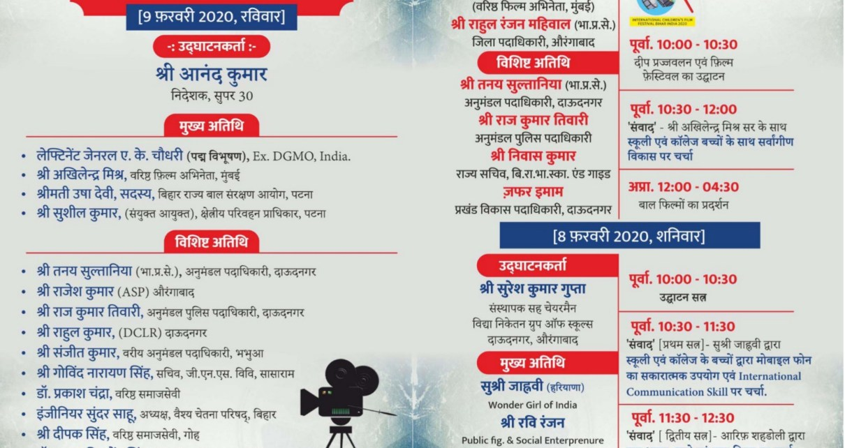 International children film Festival on 7th, 8th and 9th of feb in bihar