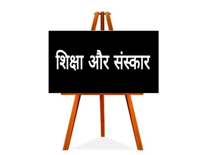 Education and rituals both side by side : guriya jha