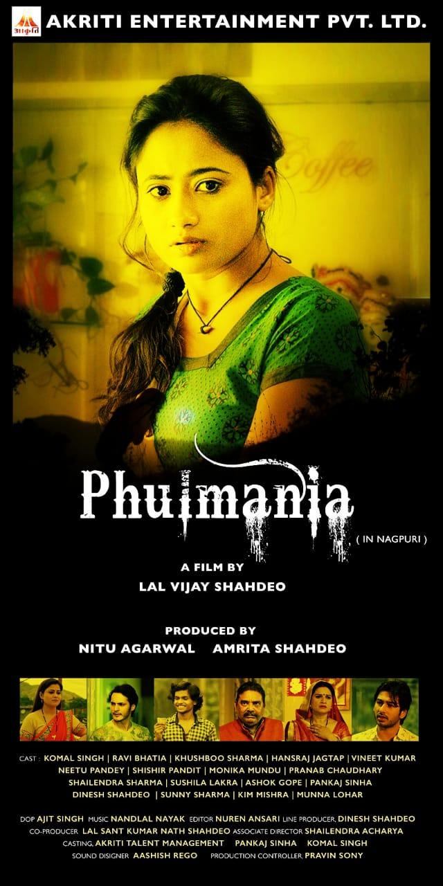 Nagpuri film philmania released on you tube