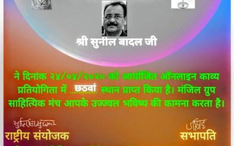 Sunil badal got sixth prize in online kavi Sammelan organized by manzil group
