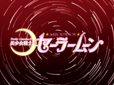 The logo for Pretty Guardian Sailormoon. The title is written in Japanese with smaller English characters providing a translation.