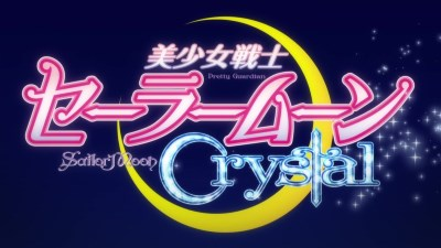 The logo for Sailor Moon Crystal as it appears in the anime. Big Japanese characters to spell the title and smaller English letters for the translation.