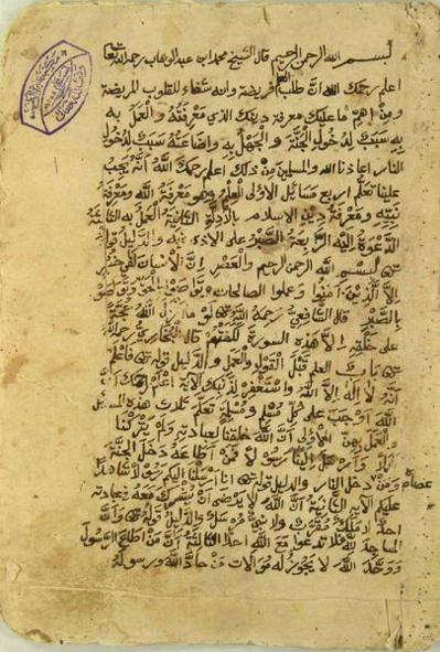 "Extrait des ""Trois fondements/principes"" (al-Usûl al-thalâtha) de Muhammad Ibn Abd al Wahhab/wikipedia"