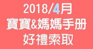 2018/4月份孕媽咪寶寶好禮開放索取囉!