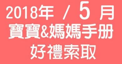 2018/5月份孕媽咪寶寶好禮開放索取囉!