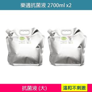 【Leshi樂適】抗菌液(2700ml)2入組
