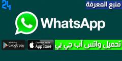 تحميل تطبيق GB Whatsapp جي بي واتس اب 7.60