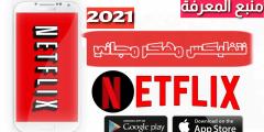 تنزيل تطبيق نيتفليكس Netflix النسخة المدفوعة 2021